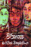Viragaya