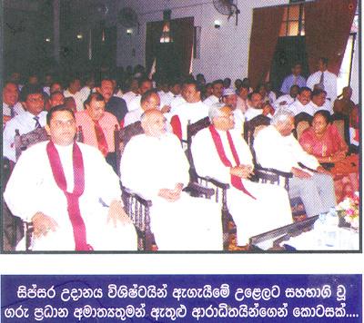 Sipsara Udanaya Award Ceremony for 2011 A/L best students