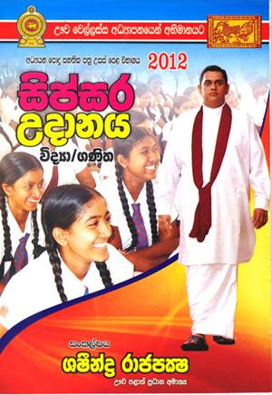 sipsara-udanaya-2012 Chief Minister of Uva Province Shashindra Rajapaksa