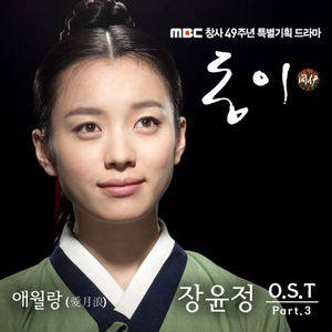 abheetha diyaniya kim yoo jung as young dong yi abheetha diyaniya dong ...