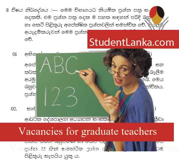 Ministry college teaching subjects