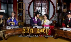 Sihina Kumara on TV Derana