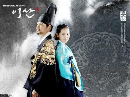Yi San Korean Drama