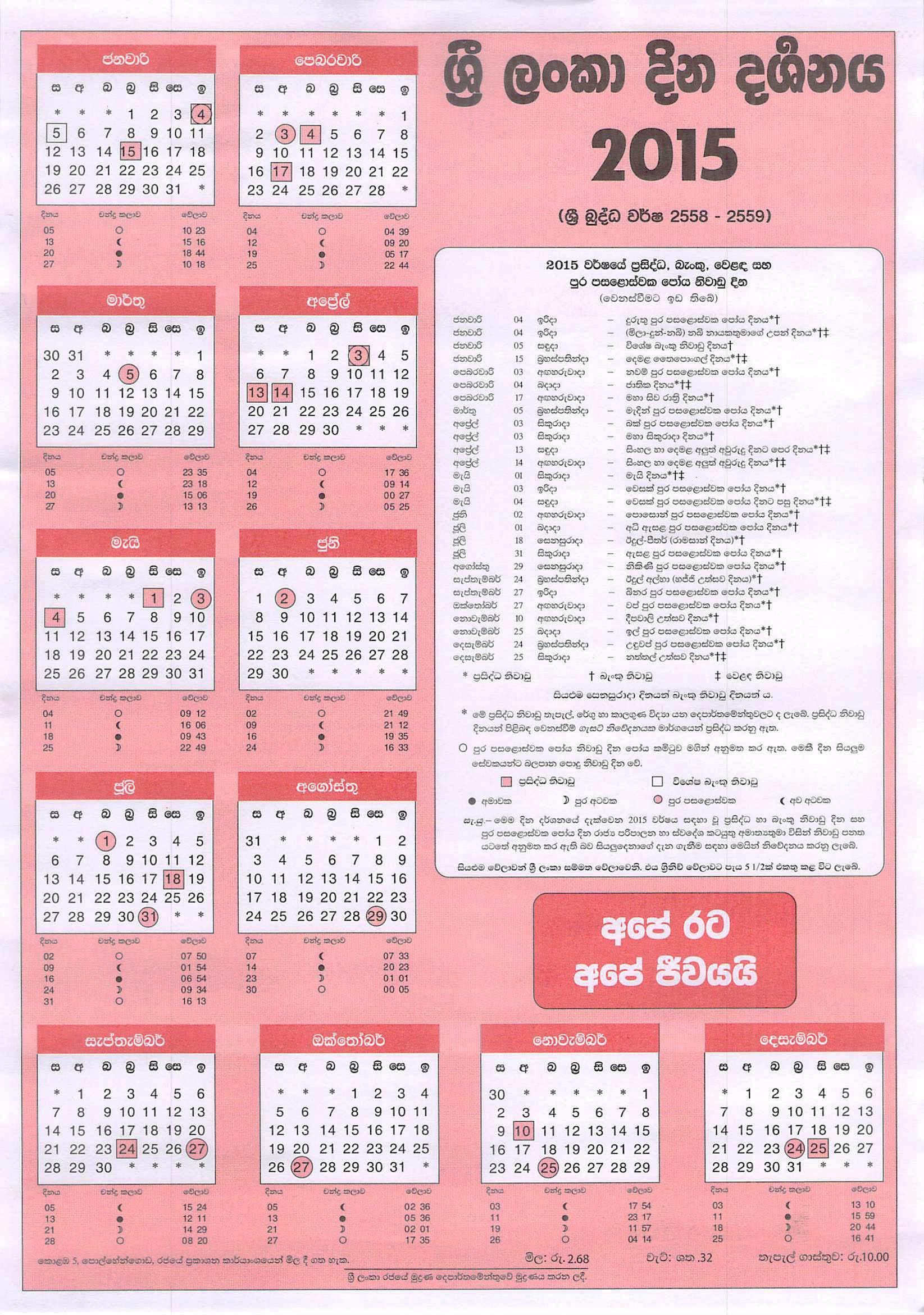 April Calendar Sri Lanka : Public and bank holiday calendar sri lanka student