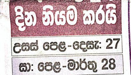 Exam results release dates al ol grade 5 Sri Lanka