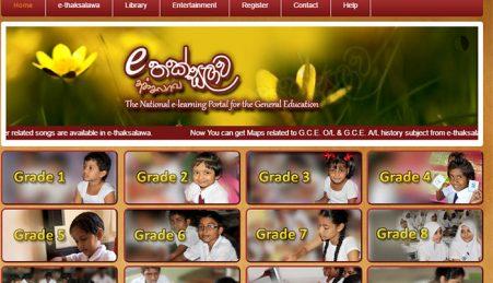 e-thaksalawa-educational-portal-lanka